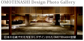 OMOTENASHI Design Photo Gallery