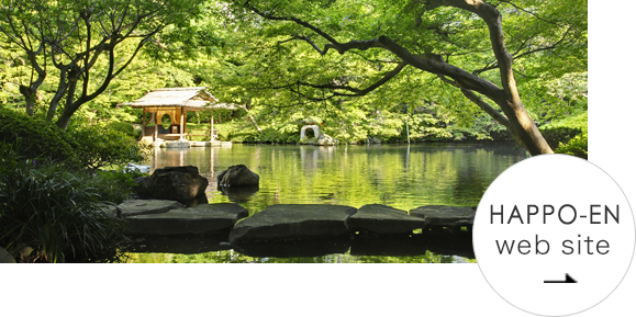 八芳園 HAPPO-EN web site